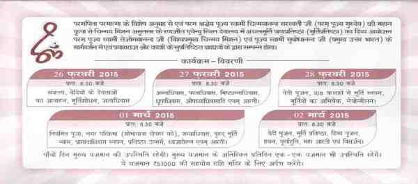 Invitation For Inauguration Of Temple At Amritsar