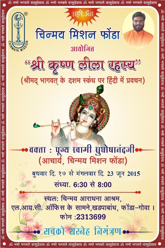 shree krishna leela invitation June 2015