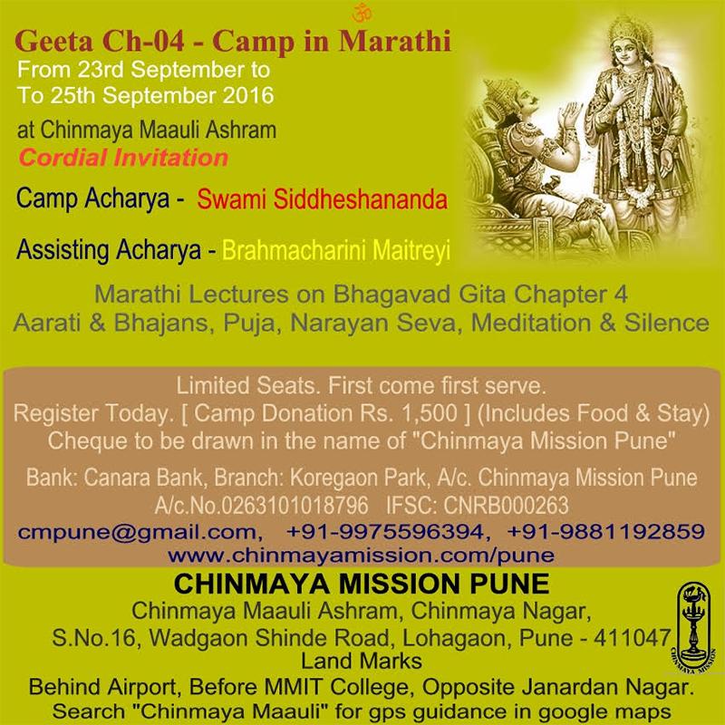 Chinmaya Mission Pune organises Geeta Ch 04 Camp in Marathi