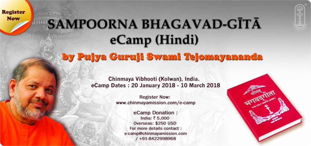Sampoorna Bhagavad Gita e-Camp in Hindi