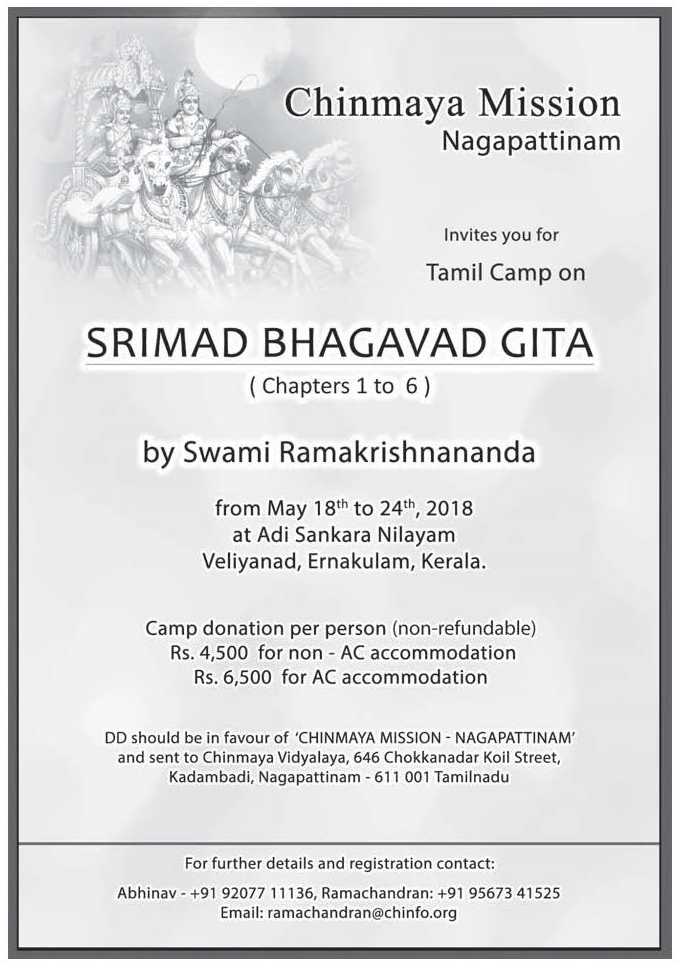 srimad bhagavad gita camp in tamil by swami ramakrishnananda