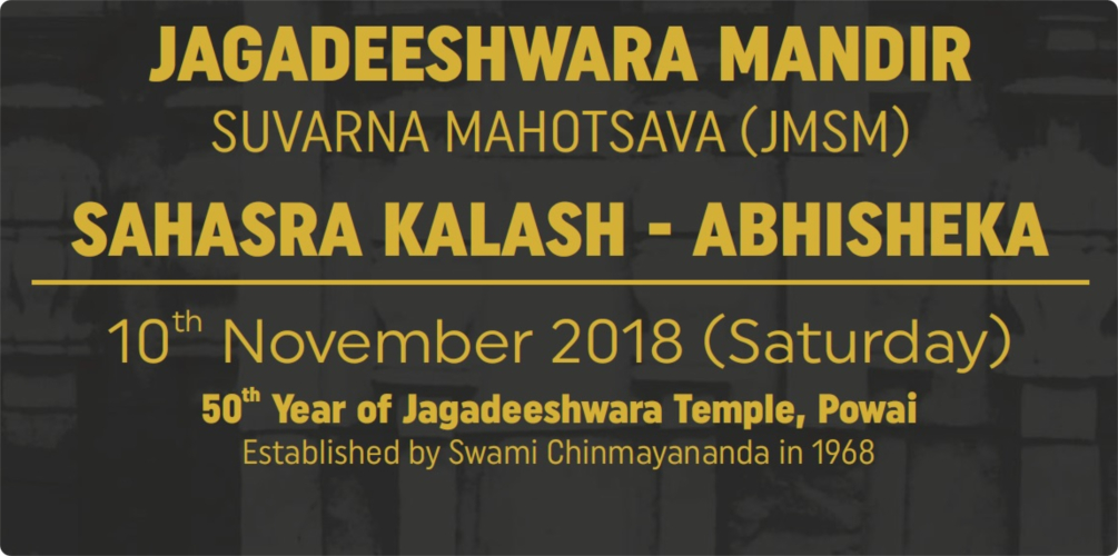 Jagadeeshwara Mandir Suvarna Mahotsava