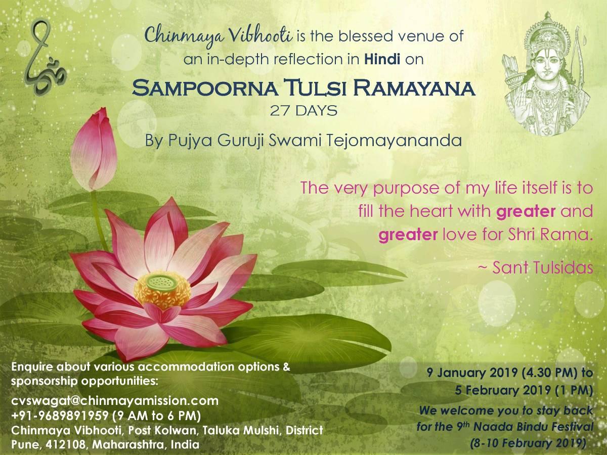 Sampoorna Tulsi Ramayana in Hindi by Swami Tejomayananda