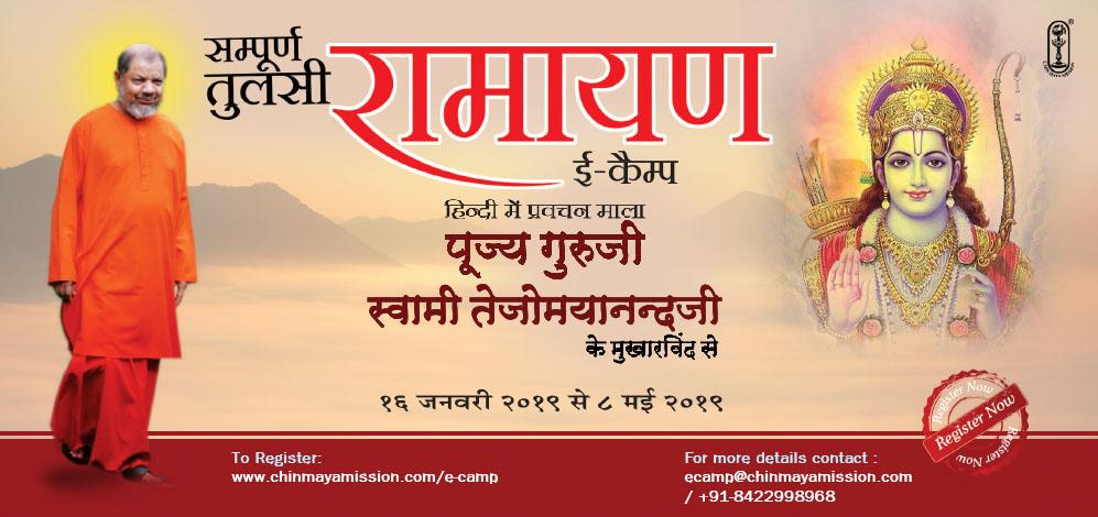 Sampoorna Tulsi Ramayana