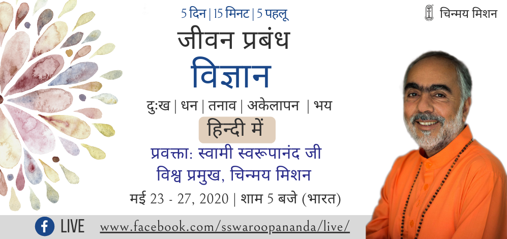 Life Management Wisdom Talks in Hindi