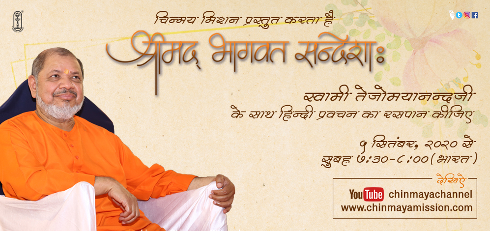 Shrimad Bhagavata Sandesh Online Jnana Yagna