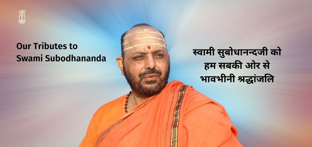 Our Tributes For Swami Subodhananda